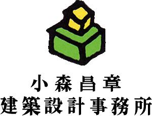 鹿児島 小森昌章建築設計事務所