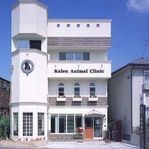 カレン動物病院