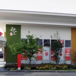 森三 中山店